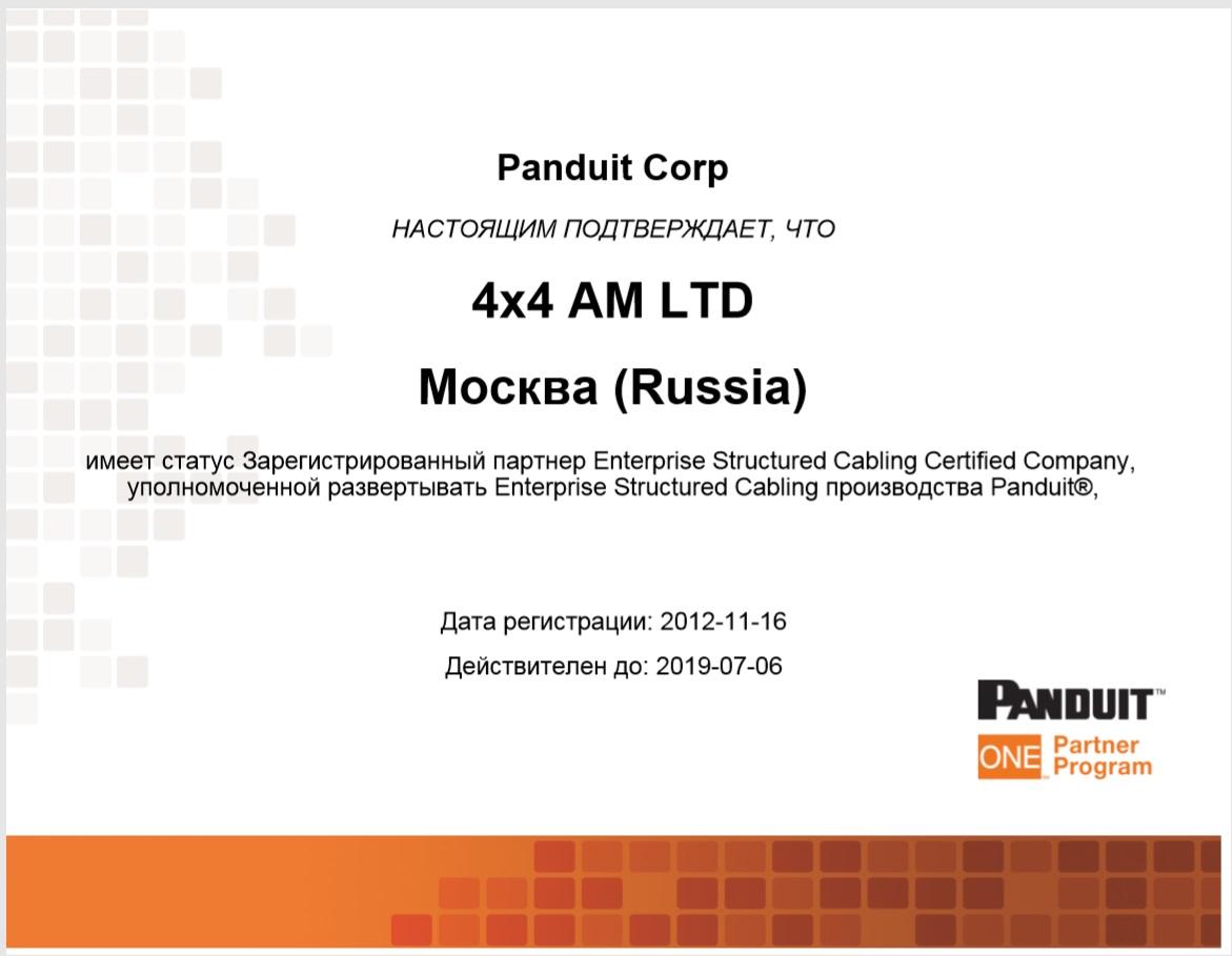 Certificate 4x4 Panduit Corp Partner