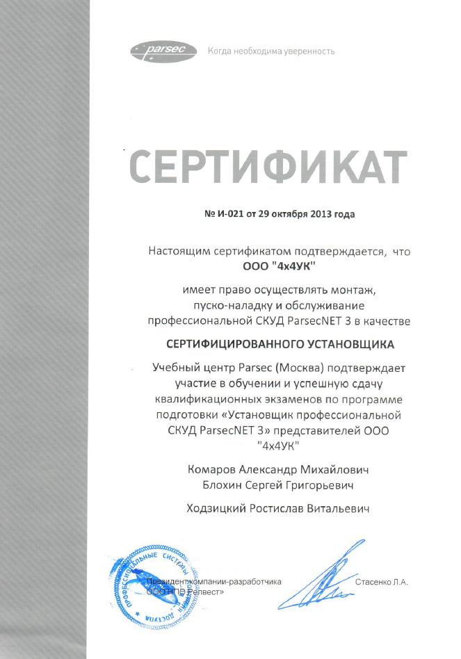 Certificate 4x4 Parsec Сертифицированный установщик 2013