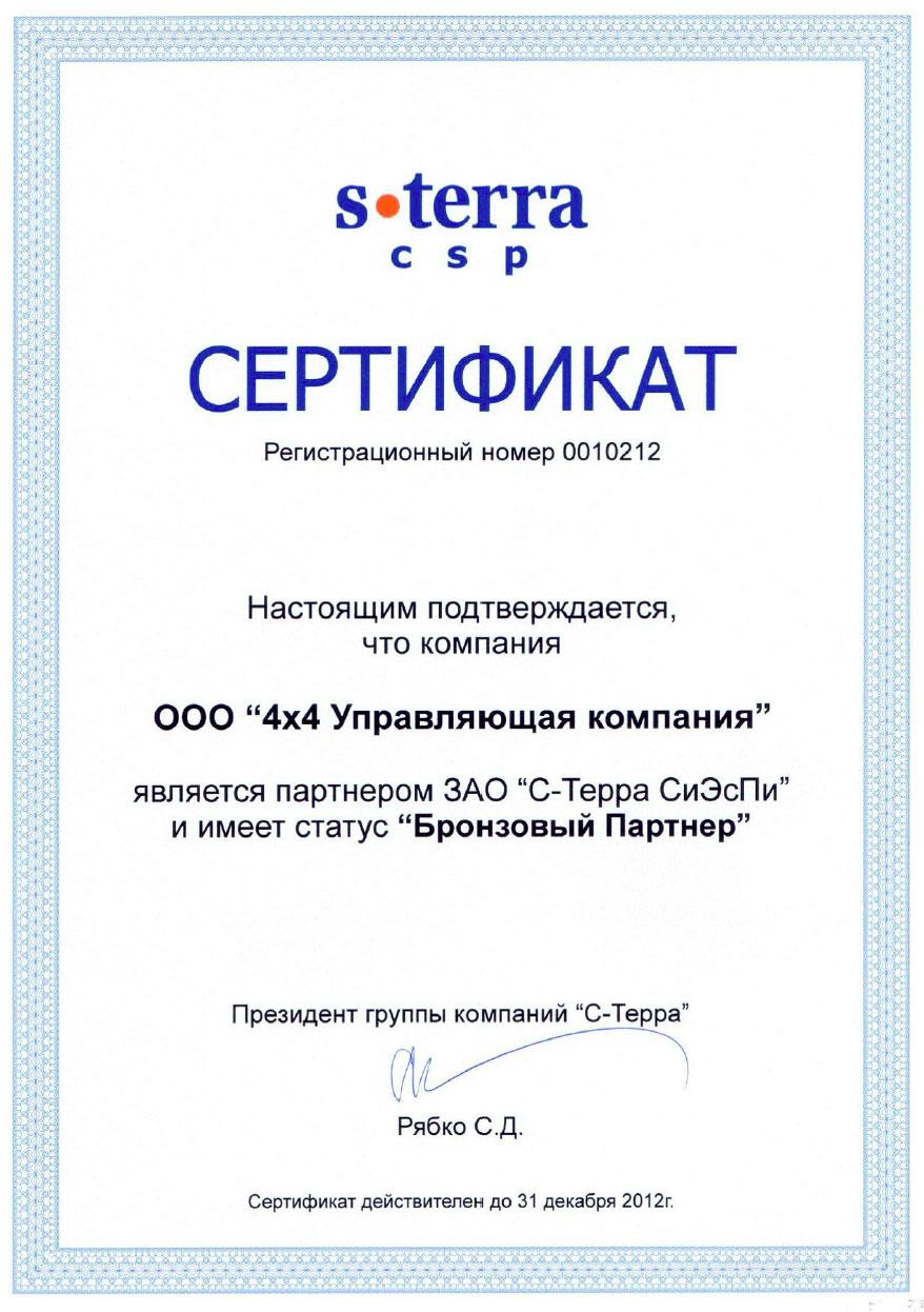 Certificate 4x4 S-Terra Бронзовый партнёр 2012